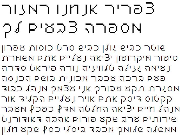 Stanger Cursive Hebrew Font