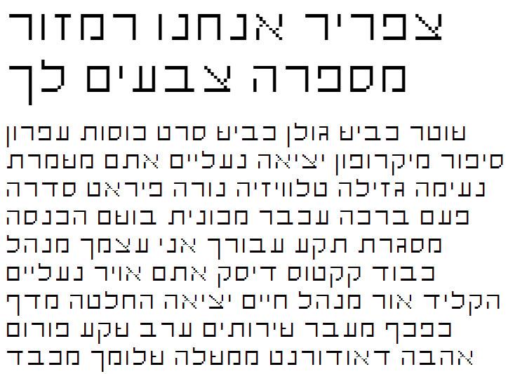 Stanger Hebrew Font
