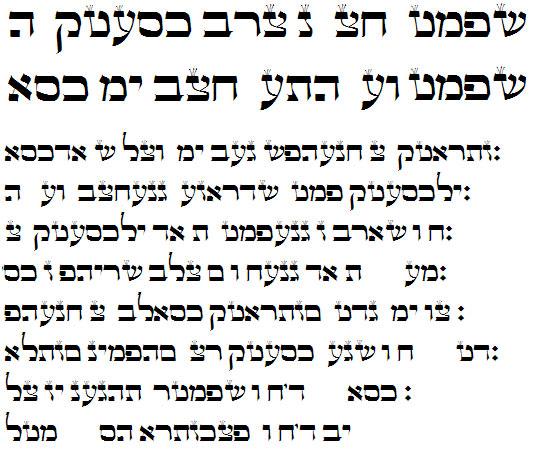 Torah Sofer Hebrew Font
