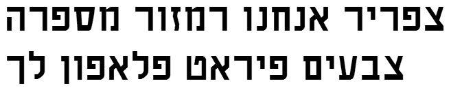 Touring Hebrew Font
