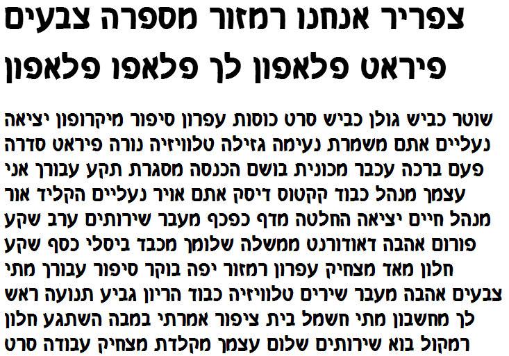 Yoav Bold Hebrew Font