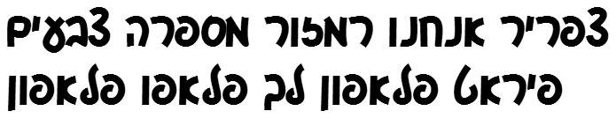 Yoav Cursive Bold Hebrew Font