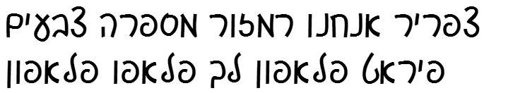 Yoav Cursive Hebrew Font