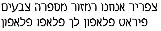 Yoav Hebrew Font