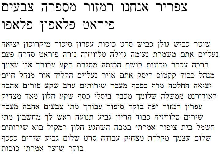 Siloam Hebrew Font